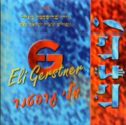 Hinei - Eli Gerstner