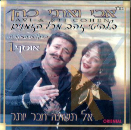Collection No. 1 by Avi & Etti Cohen