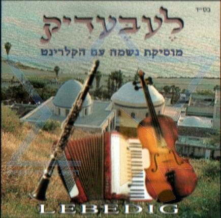 Lebedic by Nathan Coral