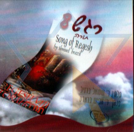 Regesh 8 by Shmuel Brazil