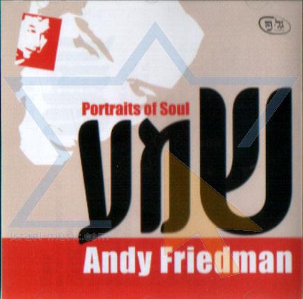 Shma by Andy Friedman