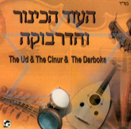 The Oud, the Violin and the Darbouka - Various