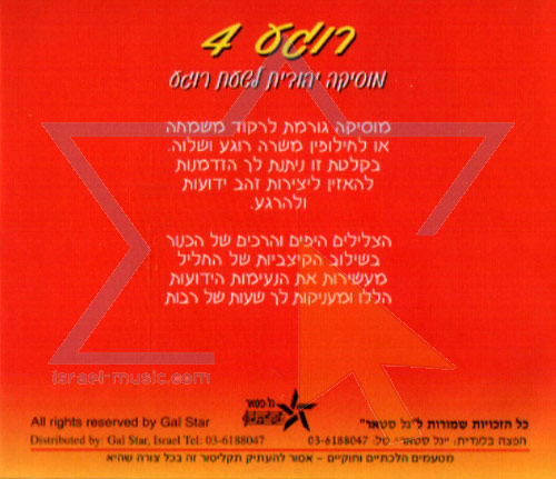 Jewish Music to Relax By 4 by Yaron Gershovsky