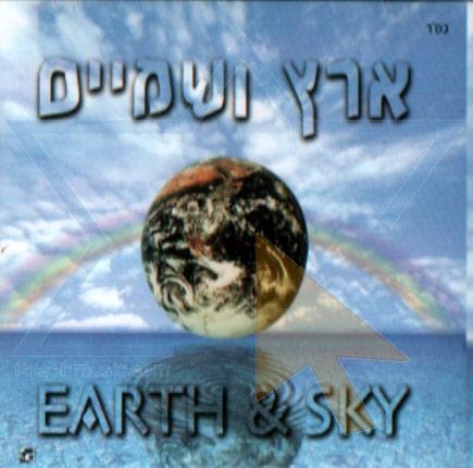Earth and Sky by Kashti Levi