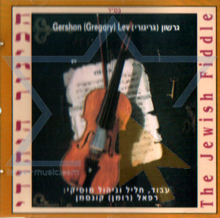 The Jewish Fiddle by Gershon (Gregory) Lev