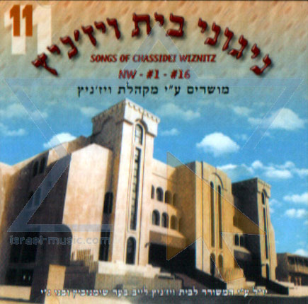 Songs of Chassidei Vizhnitz Vol. 11 by The Vizhnitz Choir