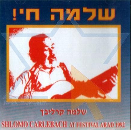 At Festival Arad 1992 by Shlomo Carlebach