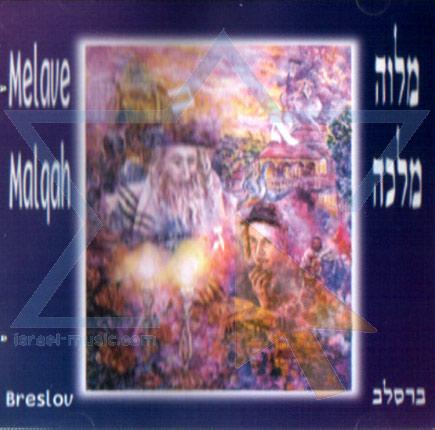 Melave Malqah by Mordechai Elazar Robinstein