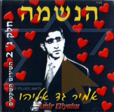 The Soul 3 - Part 2 by Amir Eliyahu