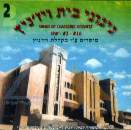 Songs of Chassidei Vizhnitz Vol. 2 by The Vizhnitz Choir