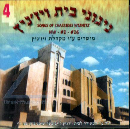 Songs of Chassidei Vizhnitz Vol. 4 by The Vizhnitz Choir