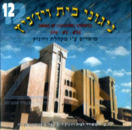 Songs of Chassidei Vizhnitz Vol. 12 by The Vizhnitz Choir