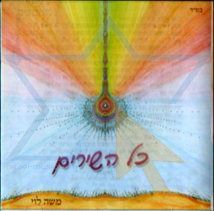 All Songs by Moshe Levi