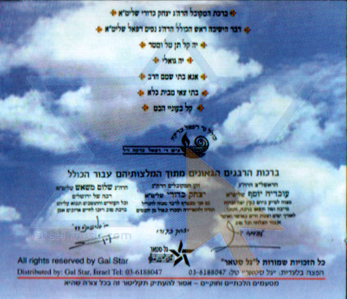 Live by Cantor Yechiel Nahari