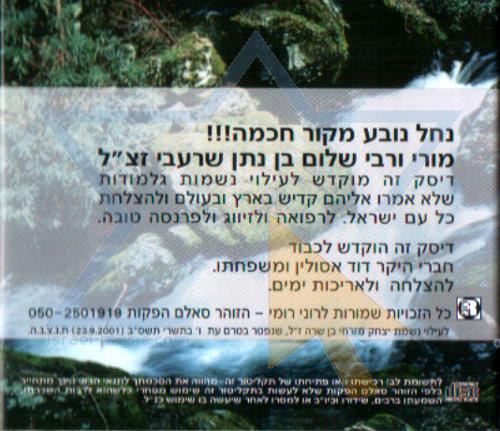 Tikun Haklali by Cantor Yechiel Nahari