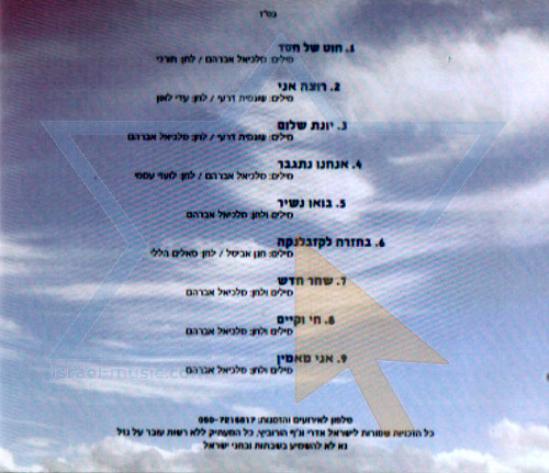 Dove of Peace by Israel Edri