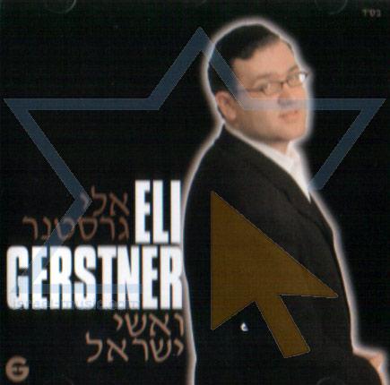 V'ishei Yisroel - Eli Gerstner