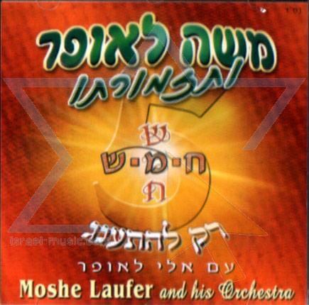 To Enjoy by Moshe Laufer