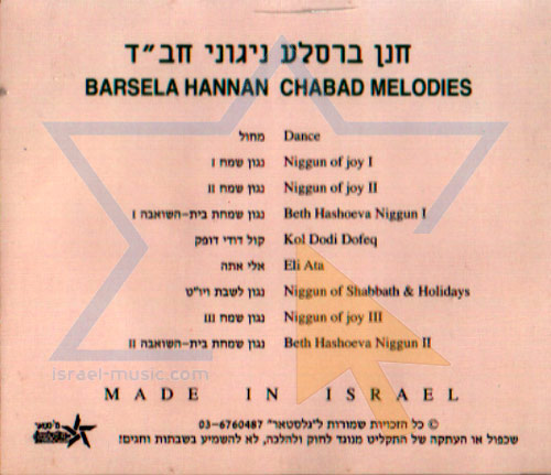 Chabbad Melodies - Part 1 by Hanan Bar Sela