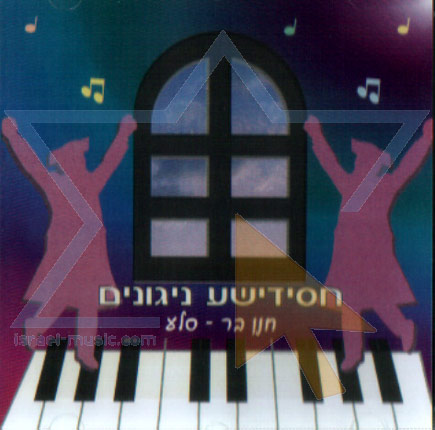 Chassidic Songs by Hanan Bar Sela