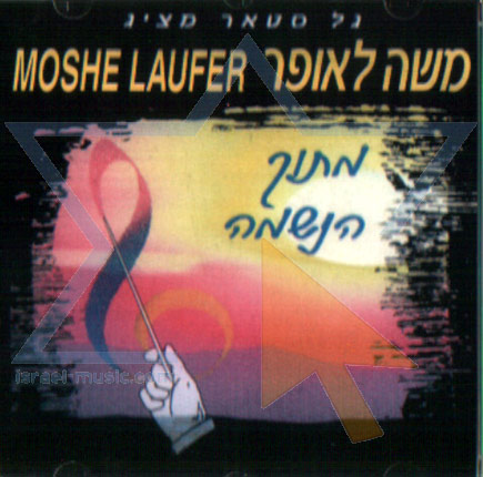 From Inside the Soul by Moshe Laufer