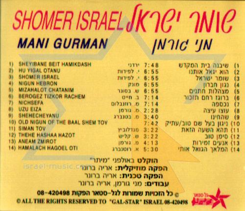Shomer Israel by Menni Gurman