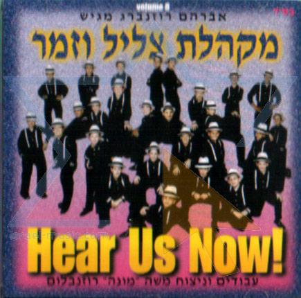 Hear Us Now! by Tzlil Va'Zemer Boys Choir