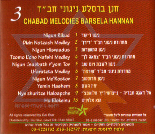 Chabbad Melodies - Part 3 by Hanan Bar Sela