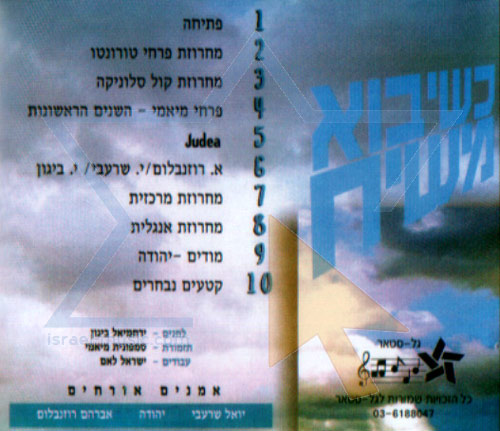 When the Messiah Comes - The Early Years by Yerachmiel Begun and the Miami Boys Choir