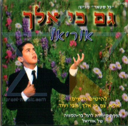 Gam Ki Elech by Uri-El