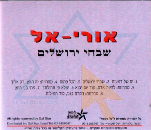 Praise Jerusalem by Uri-El