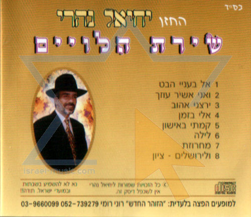 Levis' Poetry - Part 2 by Cantor Yechiel Nahari