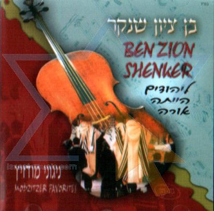 Modzitzer Favourites - Part 1 by Ben Zion Shenker