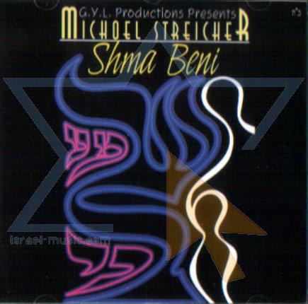 Shma Beni by Michael Streicher