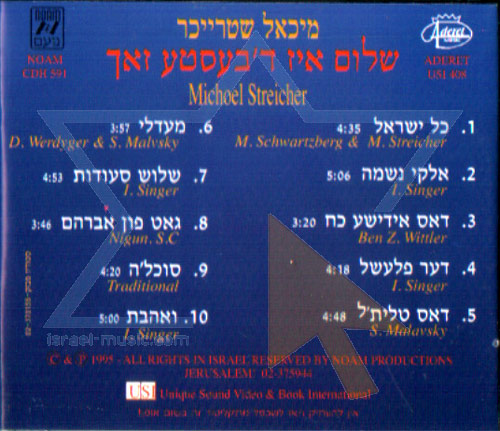 Shalom is the Best by Michael Streicher
