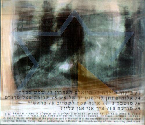 Sings Lihi Chanoch by Ran Efron