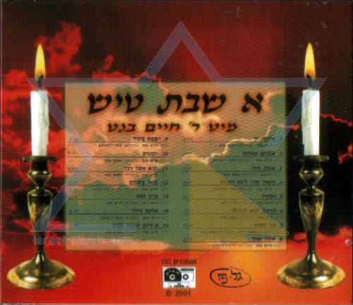 Shabbat Tish Par Rabbi Chaim Banet
