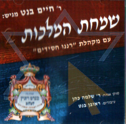 Simchat Malchout 2 by Rabbi Chaim Banet