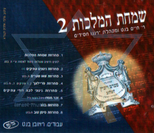 Simchat Malchout 2 Par Rabbi Chaim Banet