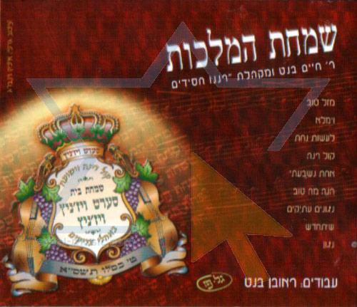 Simchat Malchout by Rabbi Chaim Banet