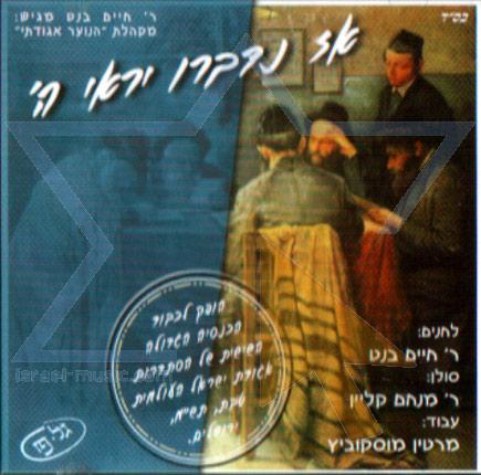 Az Nidberow Par Rabbi Chaim Banet