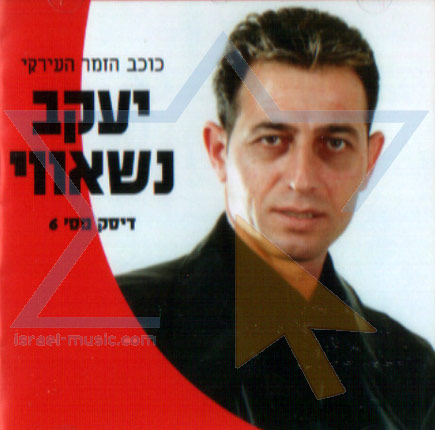 The Iraqian Star - Part 6 Par Yaakov Nashawi