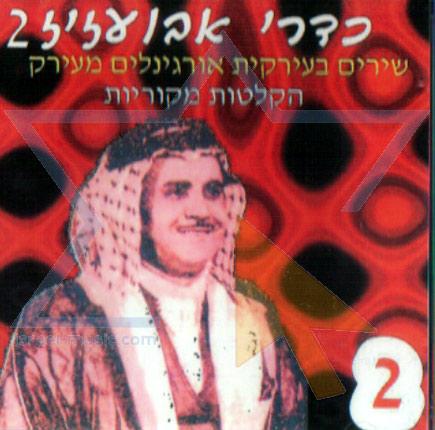 Iraqian Original Songs - Part 2 by Kedari Abuaziz