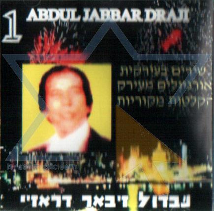 שירים בעירקית - עבדול ג'אבר דראז'י