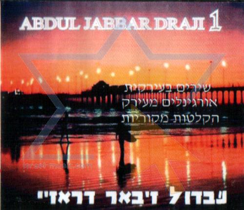 Original Recordings - Part 1 Par Abdul Jabbar Draji