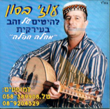 Lahitim Shel Zahav by Uzi Basson