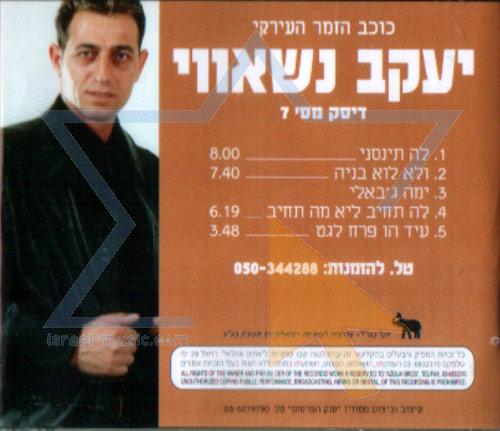 The Iraqian Star - Part 7 Par Yaakov Nashawi