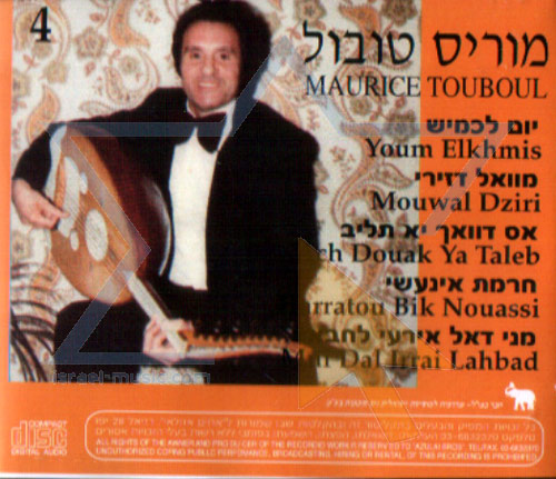 Chansons Marocaine - Part 4 by Maurice Touboul