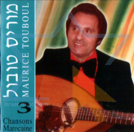 Chansons Marocaine - Part 3 by Maurice Touboul