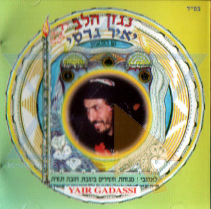 Nigoun Halev by Yair Gadassi